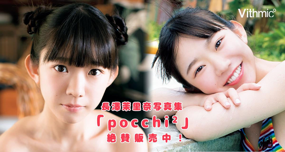写真集「pocchi²」TOPバナー